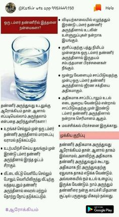 Taneer Home Medicine, Herbal Medicine, Natural Health Tips, Health And Beauty Tips, Natural Treatments, Natural Remedies, Water Treatment, Health Facts, Health Remedies