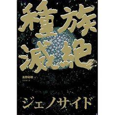 每次讀日本作家的科幻小說都會有一種感覺,就是他們對「技術」的著墨很多很深,但是對地緣政治背後的權力想像卻非常蒼白。即使是高野和明這本傑作,也是如此。