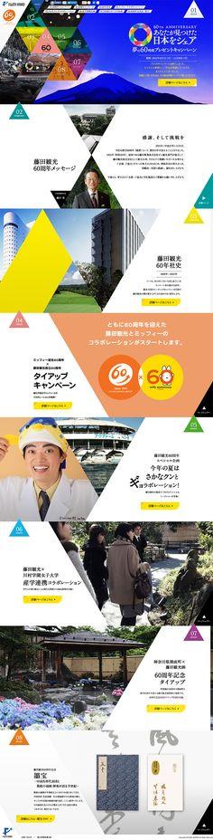 60周年キャンペーン   藤田観光株式会社