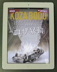"""Okinawa City provides free 3D app(oct12,2013,Ryukyu Shimpo 琉球新報) The 3D app entitled """"The Koza riot(コザ暴動,dec20,1970) - the night that Okinawan 'sadness and anger' was set alight"""" has reproduced the scene of that time."""