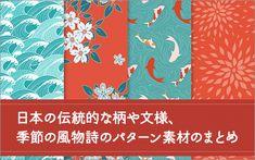 日本の伝統的な柄や文様、季節の風物詩のパターン素材のまとめ