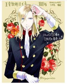 The royal tutor Anime Chibi, Manga Anime, Anime Art, Otaku, Cute Anime Boy, Anime Guys, The Royal Tutor Anime, Manhwa, Anime Prince