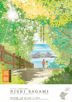 Refreshing illustrative travel posters for Nishi Sagami by a young illustrator Takayuki Ryujin based in Tokyo. Japan Illustration, Vogel Illustration, Digital Illustration, Graphic Illustration, Social Design, Japan Architecture, Japanese Poster, Japanese Graphic Design, Illustrations And Posters