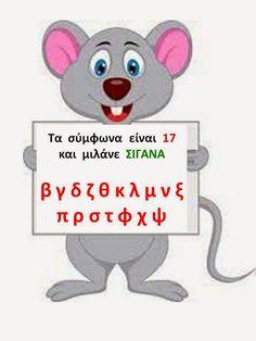 Παιδίον Τόπος Greek Language, Greek Alphabet, Teaching Methods, Drawing For Kids, Primary School, Early Childhood, Kids Learning, Grammar, Kindergarten