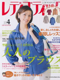 lady boutique 13年4月号