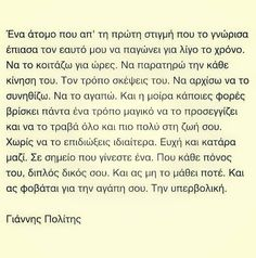 Κάθε πόνος σου διπλός για μενα ..!! Best Quotes, Love Quotes, Inspirational Quotes, Quotes By Famous People, Quotes To Live By, Greece Quotes, Saving Quotes, Emotional Songs, Forever Love
