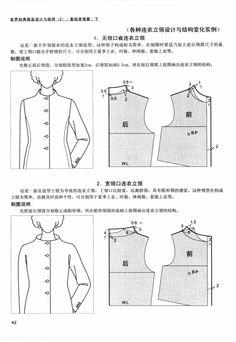 [转载]世界经典服装设计与纸样 <wbr>基础原理篇 <wbr>下集 <wbr> <wbr> <wbr>(领)1 Toddler Dress Patterns, Dress Sewing Patterns, Clothing Patterns, Sewing Collars, Collor, Sewing Lessons, Collar Pattern, Pattern Cutting, Pattern Drafting