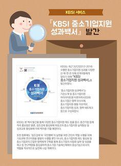 KBSI 중소기업지원성과백서 발간