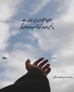 Poetry Quotes In Urdu, Best Urdu Poetry Images, Love Poetry Urdu, Urdu Funny Quotes, Qoutes, Sad Text Messages, Poetry Wallpaper, Silent Quotes, Moody Quotes