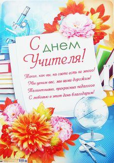Картинки по запросу плакат ко дню учителя