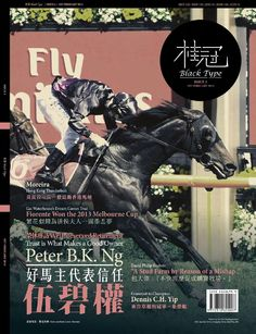 Black Type Issue 2, 桂冠 第2期  Professional Horse & Luxury Lifestyle Magazine Horse Racing, Breeding, Stallions, Jewelry, Watches, Travel, Automobile, Fine Dining