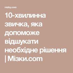 10-хвилинна звичка, яка допоможе відшукати необхідне рішення | Мізки.com