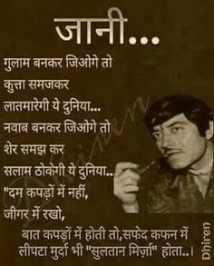 :-) jaani life jeeni h to aise hi jio . Inspirational Quotes In Hindi, Motivational Picture Quotes, Hindi Quotes On Life, Photo Quotes, Life Quotes, Remember Quotes, Hindi Words, Desi Quotes, Indian Quotes