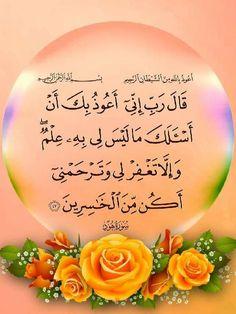 Electrical Lineman, Quran Recitation, Prayer For The Day, Coran Islam, Islamic Phrases, Islamic Images, Quran Verses, Islam Quran, Bts Photo