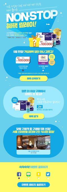 #2018년6월2주차 #신라면세점 #논스톱혜택릴레이 shilladfs.com Event Banner, Web Banner, Web Design, Page Design, Web Layout, Layout Design, Korea Design, Promotional Design, Event Page