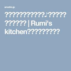 ライスペーパーを使って♪豚肉とオクラのしそ餃子 | Rumi's kitchen(ルミズキッチン)