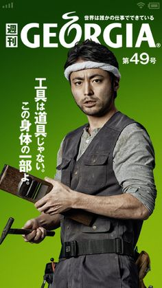 Worker with blue vest and heavy nylon belt Japan Design, Ad Design, Commercial Ads, Georgia, Acting, Advertising, Art And Architecture, Workwear, Infinite