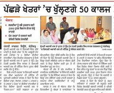 50 Colleges will be Open in Backward Areas-Sukhbir #SukhbirSinghBadal #50CollegesforBackwardAreas #SAD