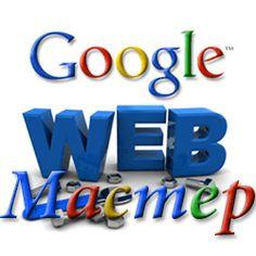 Обзорная экскурсия по кабинету веб-мастер Google. Вы узнаете какие инструменты представлены вам для продвижения вашего сайта в поисковой системе Гугл.