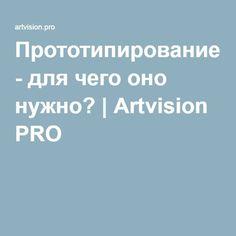 Прототипирование - для чего оно нужно? | Artvision PRO
