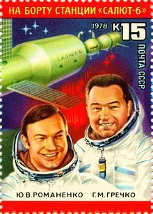 'The Cosmos is a magnet… once you've been there, all you can think of is how to get back.' -Yury Romanenko -   The Salyut 6 cosmonauts—Romanenko and Georgy Grechko—featured on a 1978 postal stamp.
