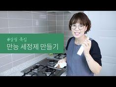 살림특집 주방, 화장실 어디든 사용 가능한 만능세정제 만들기! - YouTube Cleaning Hacks, Life Hacks, Tips, How To Make, Beauty, Home Decor, Beleza, Room Decor, Home Interior Design