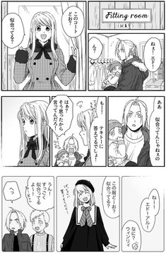 はなやま (@inunekokawaE) さんの漫画 | 30作目 | ツイコミ(仮) Fullmetal Alchemist Edward, Fullmetal Alchemist Brotherhood, Running Jokes, Kimi Ni Todoke, Edward Elric, Anime Couples Manga, Anime Characters, Fictional Characters, Laugh Out Loud