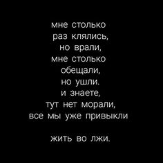 Poem Quotes, Poems, Life Quotes, Great Words, Wise Words, Russian Quotes, Silly Memes, I Am Sad, Truth Of Life