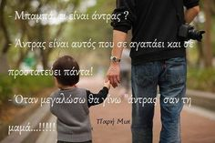 Advice Quotes, Life Quotes, Best Quotes Ever, Gay, Sweet Soul, Greek Quotes, Cheer Up, Hilarious, Funny