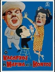 Watch movies like O Klearhos, i Marina kai o kontos Cinema Theatre, Comedy Movies, Cinematography, Movies To Watch, Kai, Tv Series, Baseball Cards, Movie Posters, Greek