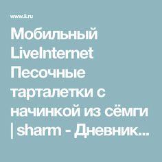 Мобильный LiveInternet Песочные тарталетки с начинкой из сёмги   sharm - Дневник sharm  