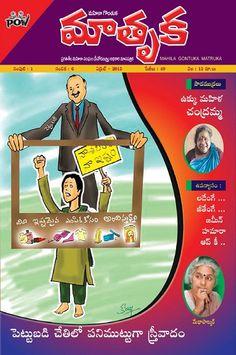 మహిళా గొంతుక మాతృక - ఏప్రిల్ 2015(Mahila Gontuka Matruka April 2015) By Matruka Magazine  - తెలుగు పుస్తకాలు Telugu books - Kinige