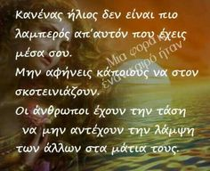 Feeling Loved Quotes, Love Quotes, Greek Quotes, Feelings, Celery, Qoutes Of Love, Quotes Love, Quotes About Love, Love Crush Quotes