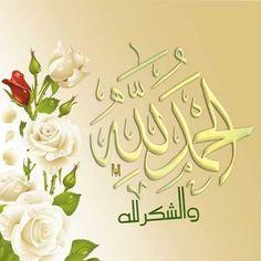 Duaa Islam, Allah Islam, Alhamdulillah For Everything, New Year Wallpaper, Autumn Scenery, Islamic Pictures, Islamic Calligraphy, Islamic Art, Quran