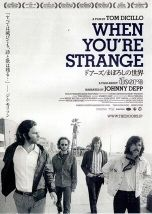 "WHEN YOU ARE STRANGE - Documentary Mania: ""A chronological look at The Doors, focusing on lead singer, Jim Morrison from the formation of the band in it The Doors, Carl Sagan, Ray Manzarek, Jim Morrison, Watches Online, Johnny Depp, Film, Singer, Memes"
