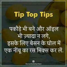 New diet quotes snacks 16 ideas Healthy Indian Recipes, Veg Recipes, Kitchen Recipes, Healthy Tips, Vegetarian Recipes, Kitchen Tips, Natural Health Tips, Good Health Tips, Health And Beauty Tips