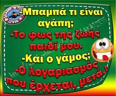 Greek Quotes, Wise Quotes, Funny Greek, Funny Photos, Sentences, Comebacks, Minions, Daddy, Jokes