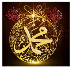 DesertRose:::اللهم صل وسلم وبارك على سيدنا محمد Islamic Images, Islamic Art, Madhubani Art, Peace Be Upon Him, Islam Quran, Islamic Calligraphy, Alhamdulillah, Muhammad, Flourish