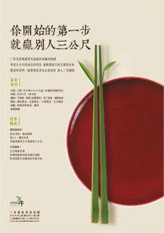 三井餐飲企業-招募海報  MITSUI Japanese Cuisine-Recruitment poster