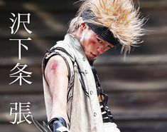 Rurouni Kenshin - The Kyoto Fire Takeru Sato, Rurouni Kenshin, Japanese Characters, Asian Actors, Male Body, Live Action, Pretty Cool, Martial Arts, Bleach