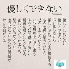 埋め込み画像 Wise Quotes, Famous Quotes, Words Quotes, Inspirational Quotes, Sayings, The Words, Cool Words, Japanese Quotes, Special Words