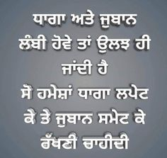 Me Quotes, Qoutes, Motivational Quotes, Self Motivation Quotes, Remember Quotes, Snapchat Picture, Punjabi Quotes, Good Morning Images, Selfish