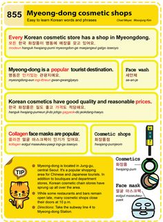 Easy to Learn Korean Language 851 ~ 860 Korean Slang, Korean Phrases, Korean Words Learning, Korean Language Learning, How To Speak Korean, Learn Korean, Language Study, Learn A New Language, South Korea Culture