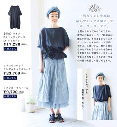 【 nest Robe / ネストローブ 】人気プレス滝口和代さんの初夏のリネンの着こなし