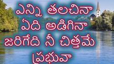 Enni Thalachinaa Edi Adiginaa Telugu Christian song with lyrics Christian Videos, Christian Songs, Jesus Songs, Devotional Songs, Amazing Songs, Christian Christmas, Christian Devotions, Worship Songs, Song Lyrics