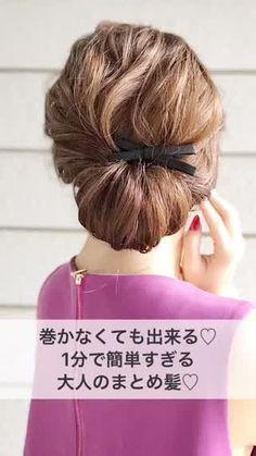 巻かなくても出来る♡1分の簡単まとめ髪♡ Bob Hairstyles For Fine Hair, Bun Hairstyles, Bangs Updo, Hair Arrange, How To Make Hair, Hair Designs, New Hair, Hair Makeup, Hair Beauty