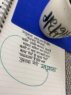 Marathi Calligraphy, Calligraphy Quotes, Desi Hindi, Hindi Quotes Images, Sanskrit, English, Art, Art Background, Kunst