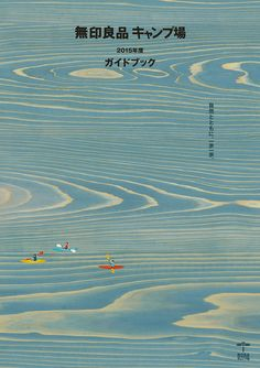 """dose-of-design: """" Japanese Poster: Muji Campsite. Rock Poster, Poster Art, Kunst Poster, Typography Poster, Typography Design, Lettering, Poster Collage, Graphic Design Posters, Graphic Design Illustration"""