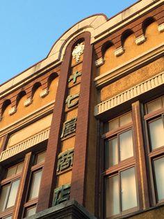 Ishioka, ibaraki japan. 十七屋商店。石岡市国府3-4-22 昭和5年に建てられた履物屋。木造2階建てで中町通りに面して建つ、いわゆる看板建築です。2階は持送風の柱頭飾りを中心にして縦長の連窓を左右に配置し、軒下にはロンバルディア帯をあしらっています。昭和4年の大火後この地区で最初に再建され、この地区における看板建築のさきがけとなった建物です。