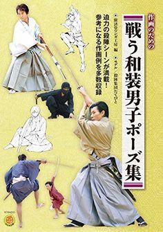 How to Draw Manga / Fighting Kinomo Mens Pose Collection Photo Book